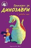 Приказки за динозаври + забавни игри -