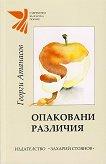 Опаковани различия - Георги Атанасов -