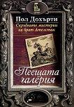 Скръбните мистерии на брат Ателстан - книга 1: Пеещата галерия - Пол Дохърти -