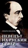 Певецът на Руския север - Любчо Иванов -