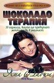 Шоколадотерапия - Яна Вадиш -