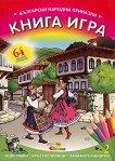 Книга игра: Български народни приказки - сборник 2 -