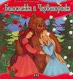 Моята първа приказка: Белоснежка и Червенорозка - книга
