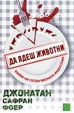 Да ядеш животни - Джонатан Сафран Фоер - книга