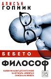 Бебето философ - Алисън Гопник -