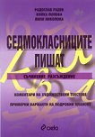 Седмокласниците пишат - съчинение разсъждение - Радослав Радев, Койка Попова, Лили Николова -