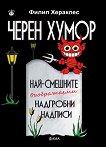 Черен хумор - Филип Хераклес -