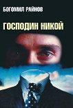 Господин Никой - Богомил Райнов -