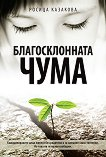 Благосклонната чума - Росица Казакова -