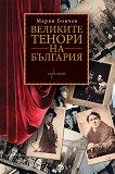 Великите тенори на България - книга
