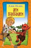 Ян Бибиян - Елин Пелин - детска книга