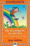По пътечките на дъгата - детска книга
