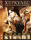 Херкулес - филм