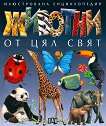 Животни от цял свят - книга