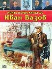 Моята първа книга за Иван Вазов - книга
