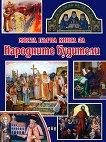 Моята първа книга за народните будители - Цанко Лалев -