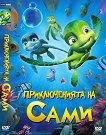 Приключенията на Сами - филм