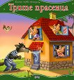 Моята първа приказка: Трите прасенца - книга