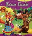 Моята първа приказка: Косе Босе - детска книга