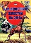 Най-известните животни на света - Любомир Русанов - книга