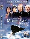 Моби Дик - филм