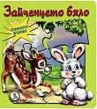 Книжка - пъзел: Зайченцето бяло - Леда Милева -