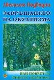 Завръщането на окултизма или повест за фината седморка - Авесалом Подводни -