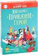 100 игри с приказни герои - Активни карти - игра
