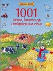 1001 неща, които да откриеш на село -