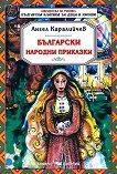 Български народни приказки - Ангел Каралийчев - детска книга