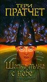 Тифани: Шапка пълна с небе : Истории от света на Диска - Тери Пратчет -