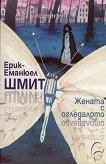 Жената с огледалото - Ерик-Еманюел Шмит -