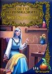 Светът на приказките: Ангел Каралийчев - книга