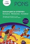 Ваканция за отличен след 3. клас: Български - Математика - Английски - Петра Бон, Катя Шпайхер - учебна тетрадка