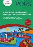 Ваканция за отличен след 4. клас: Български - Математика - Английски -