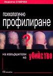 Психологично профилиране на извършители на убийство - книга
