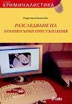 Разследване на компютърни престъпления + CD - Радостин Беленски - книга