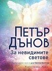 За невидимите светове - книга