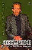 Записки на вътрешния емигрант - Симеон Хаджикосев -