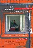Аз живях социализма: 171 лични истории - Георги Господинов - книга