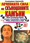 Лечебната сила на скъпоценните камъни - Екатерина Андонова - книга