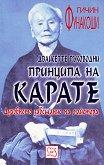 Двайсетте ръководни принципа на Карате - Гичин Фунакоши -