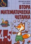 Втора математическа читанка за 4. - 5. клас - учебник