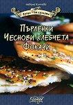 Пърленки, чеснови хлебчета, фокачи - Невяна Кънчева -