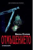 Отмъщението - Никола Статков -