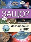 Защо: Извънземни и НЛО : Манга енциклопедия в комикси - книга