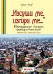 Изсуши ме, изгори ме - Южнородопският български фолклор в Ксантийско - Ефим Ушев -