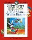 Зайченцето бяло Little Snow-White Bunny -