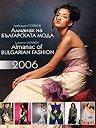 Алманах на българската мода 2006 - Любомир Стойков -