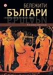 Бележити българи - том 1: Световни имена от нашите земи - книга